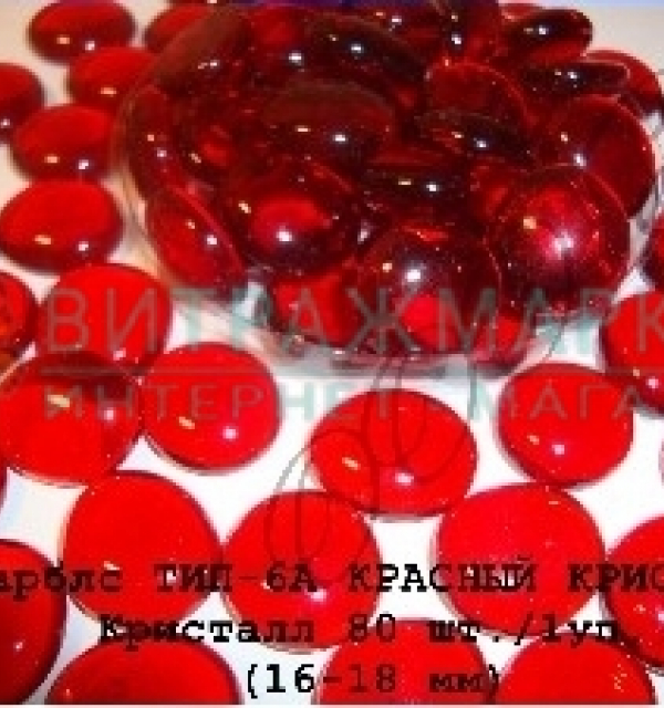 Марблс ТИП-6A Красный Кристалл 360 гр/1 уп размер 16-18 мм