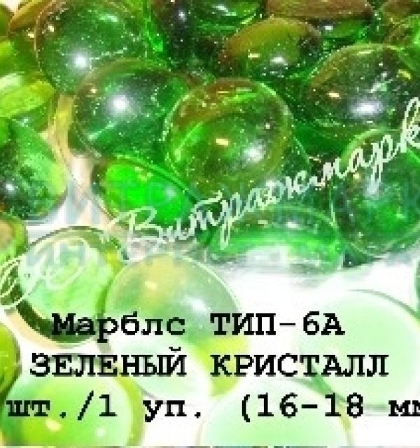 Марблс ТИП-6A Зелёный Кристалл 360 гр/1 уп размер 16-18 мм