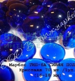 Марблс ТИП-6A Синяя Полночь Кристалл 360 гр/1 уп размер 16-18 мм