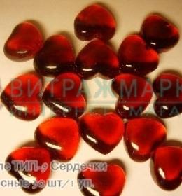 Марблс ТИП-9 Сердечки Красные 360 гр/1 уп