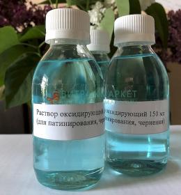 Оксидирующий раствор для чернения, патинирования свинцовой ленты 150 мл